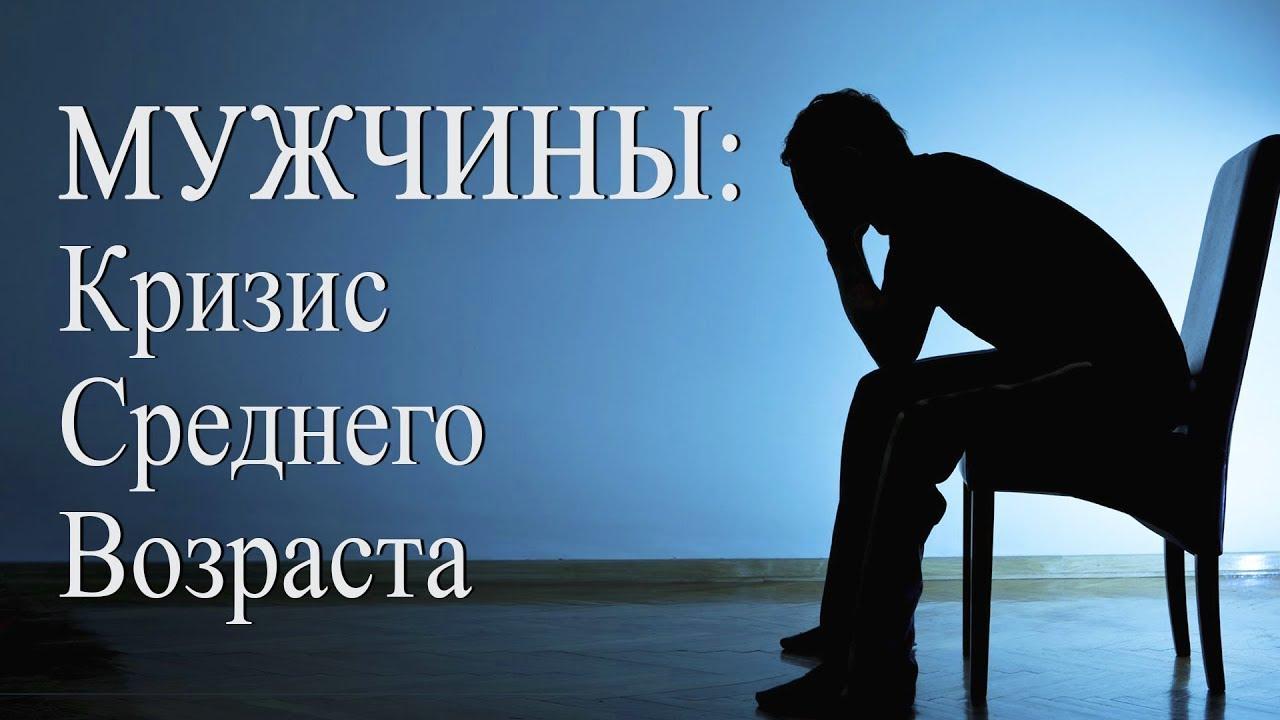 Кризис Среднего Возраста (КСВ: мужчины. Часть 1)